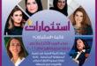 قائمة-النساء