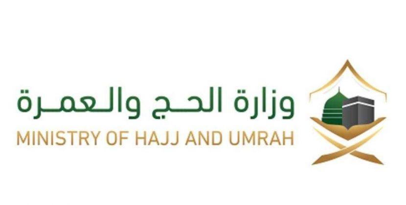 وزارة الحج والعمرة تعقد للمرة الأولى ندوة الحج الكبرى افتراضيًا في دورتها 45