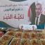تكیة الخیر برعایة سفیر السلام العالمي نعیم ابو النورس تواصل عطاءها