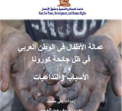 ماعت تصدر تقرير عن عمالة الأطفال في ظل جائحة كورونا..عٌقيل: المجتمع الدولي حدد هدفاً لإنهاء عمل الأطفال بحلول عام 2025 وكورونا تقف عائقاً