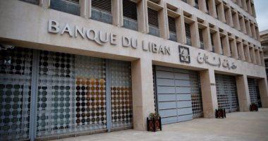 مصرف لبنان المركزى يخطر البنوك أن تحتاط لخسائر 45% فى السندات الدولية