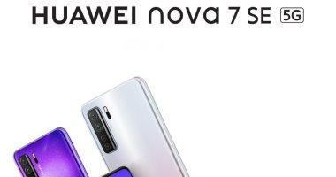 هواوي تطلق حملة الحجز المسبق لهاتف Nova 7 SE بداية من 27 أغسطس في السوق المصري