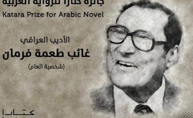 """جائزة """"كتارا"""" تختار الروائي العراقي الراحل غائب طعمة فرمان شخصية العام"""