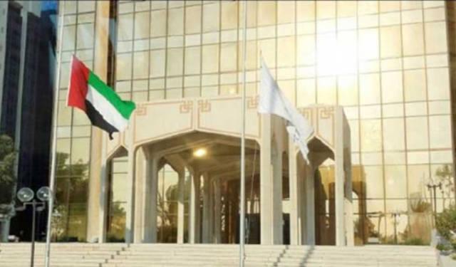 المصرف المركزي الإماراتي وصندوق النقد العربي يطلقان عمليات التسوية بالدرهم