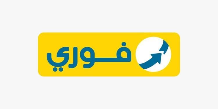 """لأول مرة قيمة """"فوري"""" المصرية تتخطى المليار دولار وتتصدر الشركات التكنولوجية الناشئة"""