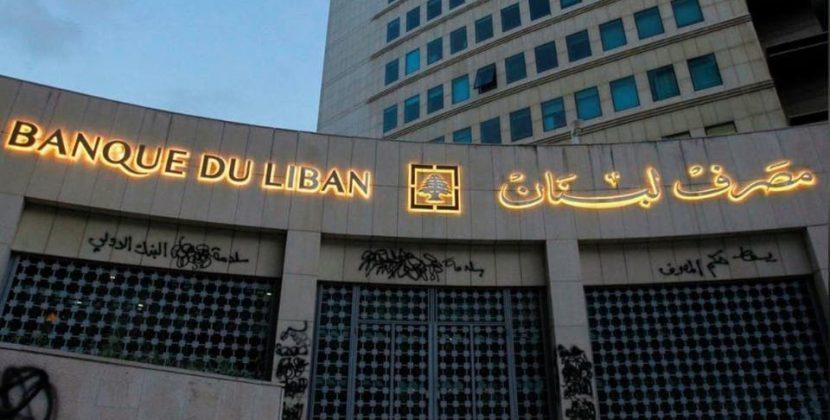 مصرف لبنان المركزي يوجه البنوك بتقديم قروض دولارية ميسرة للمتضررين من انفجار بيروت