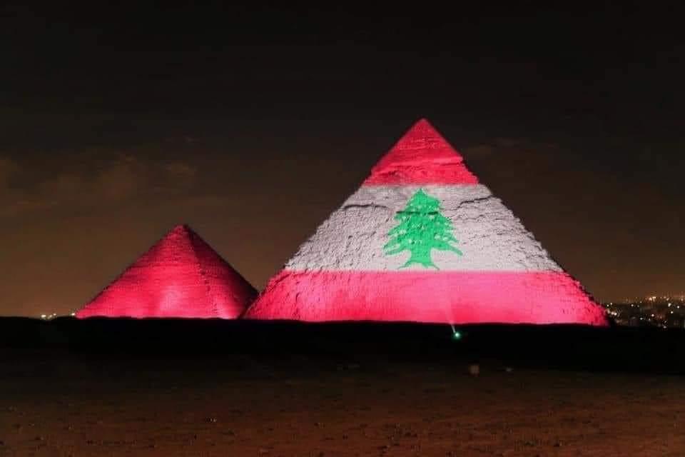 مصر تضيئ الأهرامات بألوان العلم اللبناني تضامنا مع الشعب الشقيق