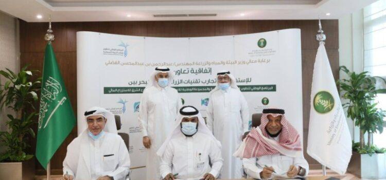 """اتفاقية تعاون بين """"البيئة السعودية"""" وشركات استزراع مائي محلية"""