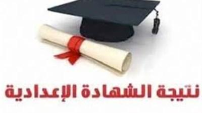 نتيجة الشهادة الإعدادية 2021 جميع المحافظات مصر .. خطوات وطرق الاستعلام