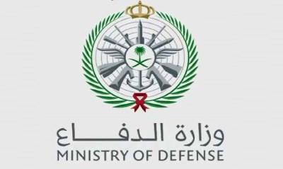 شروط القبول المبدئي في وزارة الدفاع في السعودية 1442 هـ