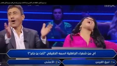 من سيربح المليون.. ناصر القصبي وسمية الخشاب يفوزان بالجائزة الكبرى